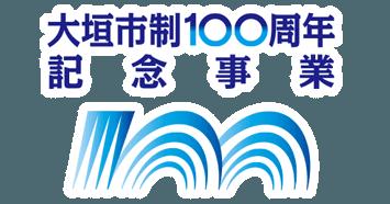 大垣市制100周年記念サイト