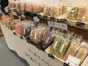 大垣クリエーターズパーク ポン菓子のお店 PON STORY